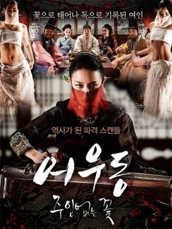 송은채 주연 영화 '어우동' 포스터