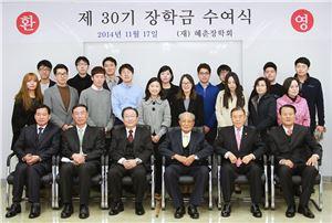 정재원 정식품 명예회장(왼쪽 앞 네번째)이 '제 30기 혜춘장학회 장학금 수여식'을 개최, 17명의 대학생과 대학원생에게 장학금을 수여하고 기념촬영을 하고 있다.