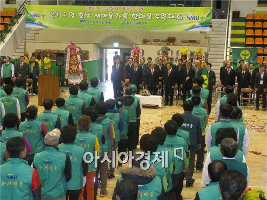 장흥군새마을회는 '2014 영·호남 새마을가족 한마음 수련대회'를 성대하게 개최했다.