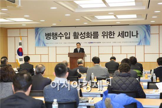 수입협회, 병행수입 활성화를 위한 세미나 개최