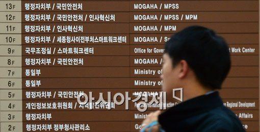 [포토]정부서울청사로 들어온 인사혁신처, 국민안전처