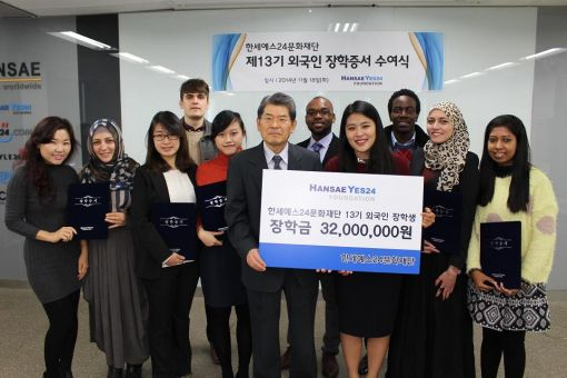 한세예스24문화재단이 18일 서울 여의도 본사에서 외국인 유학생 장학지원금 수여식을 진행한 후 기념촬영을 하고 있다.
