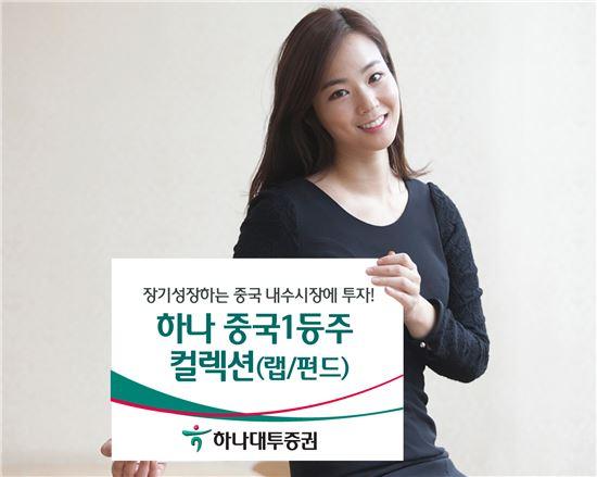 하나대투證, '중국1등주 컬렉션(랩·펀드)' 판매