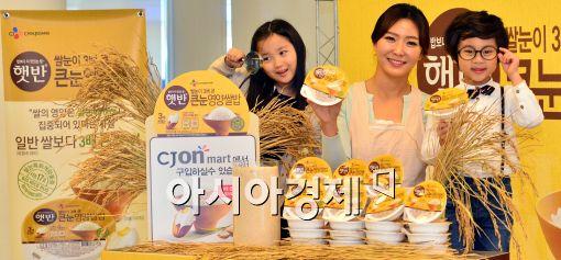 [포토]CJ제일제당, '햇살 큰눈영양쌀밥' 출시