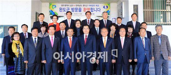 완도군과 광주광역시 남구가 자매결연 업무협약을 체결하고 단체사진을 촬영하고 있다.