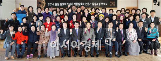 장흥군(군수 김성)은 지난 18일 수료생과 기관단체장 등 70여명이 참석한 가운데 농업기술센터 대회의실에서 발효아카데미과정 수료식을 개최했다.