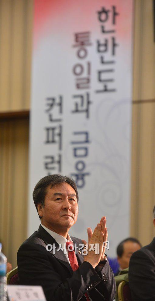 [포토]한반도 통일과 금융 컨퍼런스 참석한 신제윤 위원장