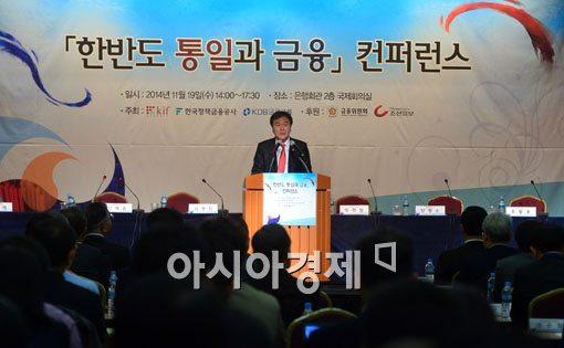[포토]한반도 통일과 금융 컨퍼런스 개최