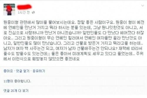 김연아 전 남친 김원중의 후배가 작성한 글 [사진=페이스북 캡처]