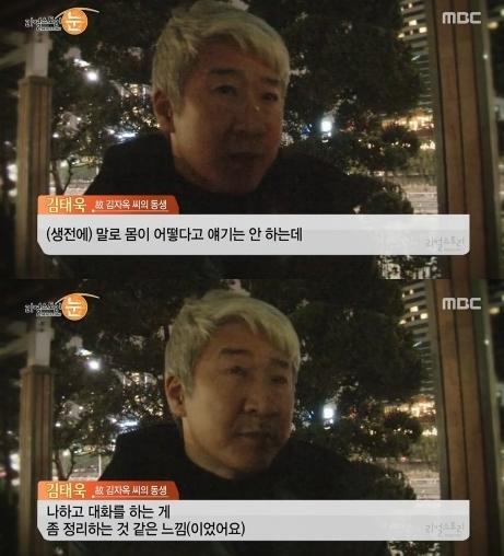 故 김자옥 동생 김태욱 아나운서 [사진=MBC '리얼스토리눈' 방송캡처]
