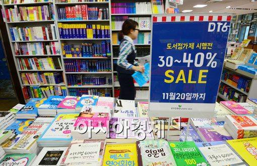 """도서정가제 D-1, """"책값 장기적으론 내려갈 듯"""""""