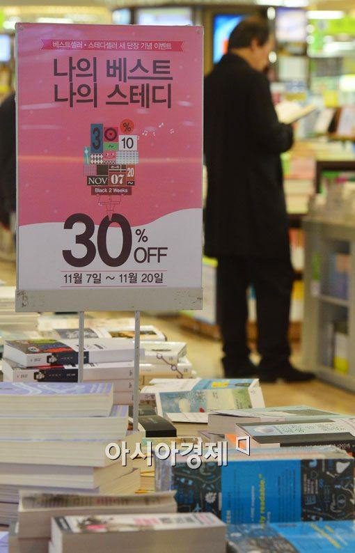 [포토]도서정가제가 시장에 몰고 올 효과는?