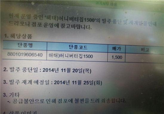 허니버터칩 발주 중단 [사진출처=온라인커뮤니티]