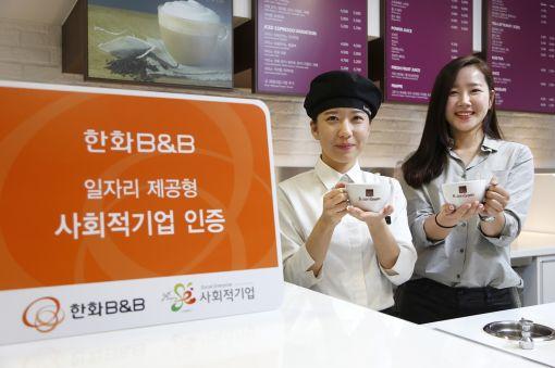 한화B&B, 대기업 최초 '일자리 제공형 사회적기업' 인증