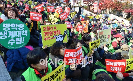 [포토]뿔난 전국교육공무직본부 회원들,'호봉제 전화!'