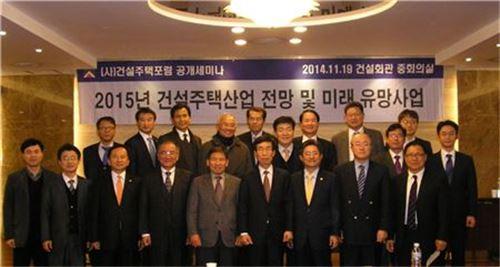 19일 서울 논현동 건설회관에서 열린 건설주택산업 '2015년 건설주택산업 전망 및 미래 유망사업' 정기 세미나에 참석한 회원들이 세미나 종료 후 기념사진을 촬영하고 있다.