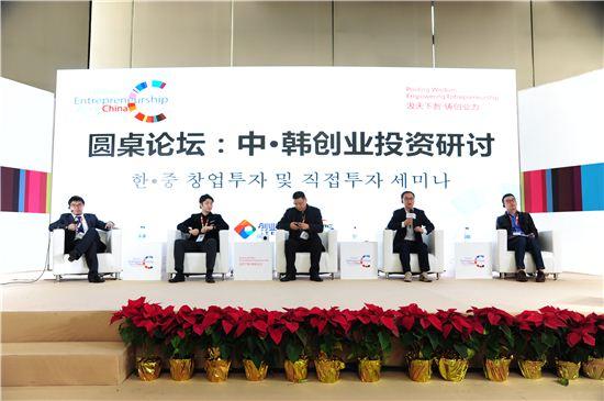 한국과 중국의 창업초기 전문투자자들이 한·중 중소기업 투자 및 교류활성화방안을 주제로 토론하고 있다.