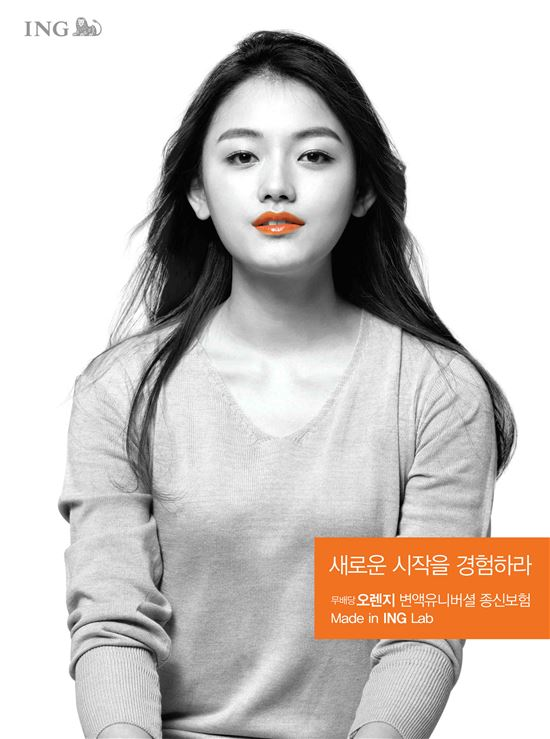 ING생명, '무배당 오렌지 변액유니버셜종신보험'.