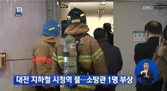대전 시청역 화재 발생 [사진=KBS 뉴스 캡쳐]