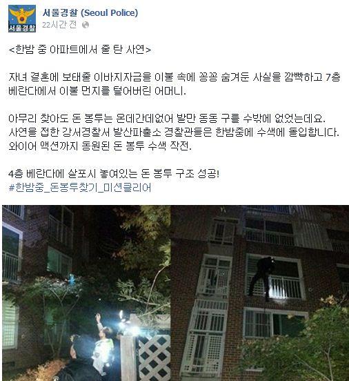 이불먼지 털다 결혼자금 잃어버릴 뻔한 사연 [사진=서울지방경찰청 공식 페이스북]