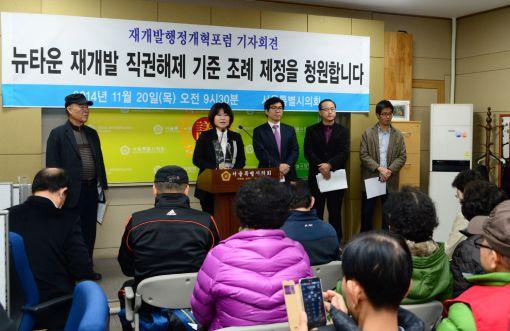 """""""서울시 뉴타운·재개발 직권해제 기준 마련해달라"""""""