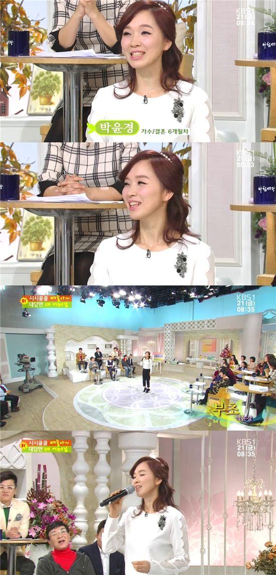 KBS1 시사교양프로그램 '아침마당'에 출연한 가수 박윤경/방송 화면 캡쳐