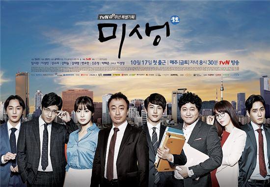 미생 포스터 [사진=tvN 제공]