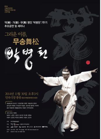 '그리운 이름, 무송舞松 박병천' 공연 포스터