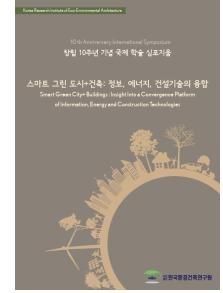 환경건축연구원, '스마트그린 도시+건축' 심포지엄 개최