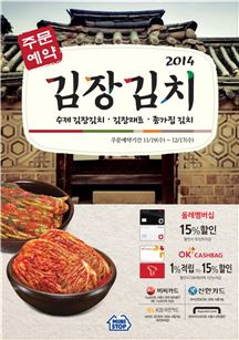 미니스톱 '김장김치 간편 주문예약'