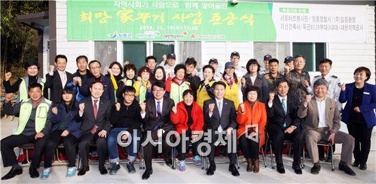 장흥군(군수 김성)은 최근 장흥읍 동동리에서 각급 기관·사회단체장 및 주민 등 100여명이 모인 가운데 저소득 한부모가정 주택 신축사업 준공식을 개최했다.