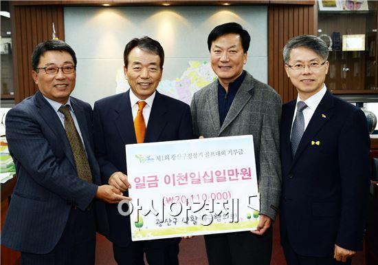 광주 광산구생활체육회 고정주 회장과 김종택 나눔골프대회 추진위원장은 21일 광산구를 찾아 나눔문화공동체 '투게더광산 나눔문화재단'에 2,010만 원을 전달했다.
