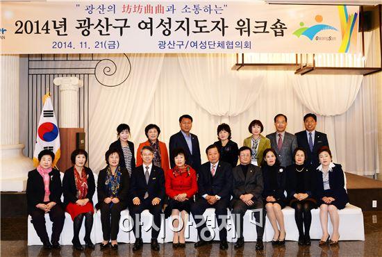 광주시 광산구(구청장 민형배)는 지난 21일  우산동 '아름다운 컨벤션'에서 광산구 여성단체회원 및 여성공직자 150여명이 참가한 가운데 '2014년 여성지도자 워크숍'을 열었다.