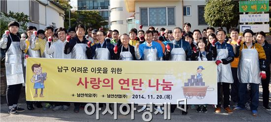 광주 남구(구청장 최영호)는 20일 월산동 양백사 앞에서 남선산업·석유 직원들과 함께 사랑의 연탄 나눔 봉사활동을 펼쳤다. 사진제공=광주시 남구