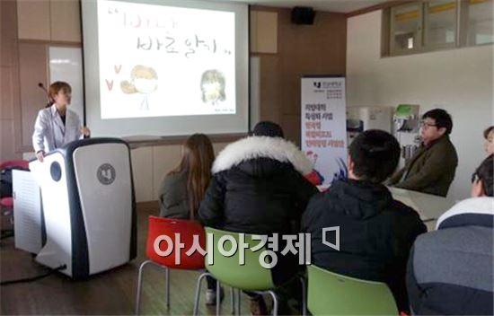 호남대학교 한국형복합리조트인재양성사업단(단장 김진강)은  최근  CHANGE(體仁智) 프로그램 '건강이 경쟁력이다' 과정 참여 학생들을 위한 중간 점검 및 전문가 초청 특강을 실시했다.