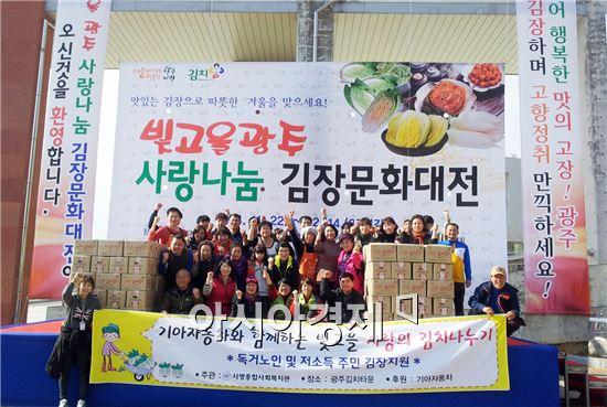 광주김치타운(남구 임암동 소재)의 빛고을 '사랑나눔 김장대전'이 지난 22일 기아자동차 후원 '사랑의 김치나누기' 행사를 가졌다.