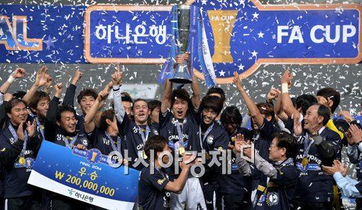 [포토]FA컵 우승 트로피 들어올리는 성남 선수단
