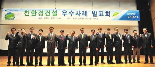 지난 21일 인천 송도사옥에서 열린 '친환경건설 우수사례 발표회'에서 포스코건설 임직원들이 기념사진을 촬영하고 있다.