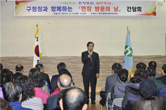 문석진 서대문구청장이 24일 북가좌1동 주민센터에서 열린 민선 6기 현장 방문의 날 '주민과의 토론회'에 앞서 인사말을 하고 있다