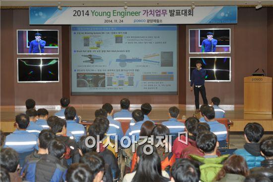 포스코 광양제철소(소장 백승관)가 젊은 엔지니어를 대상으로 현업부서에서 수행하는 업무 중 특별히 가치(價値)가 있다고 판단되는 업무를 전략과제로 발굴하고 발표회를 통해 공유하는 등 직무능력 향상 활동을 활발히 펼쳤다.