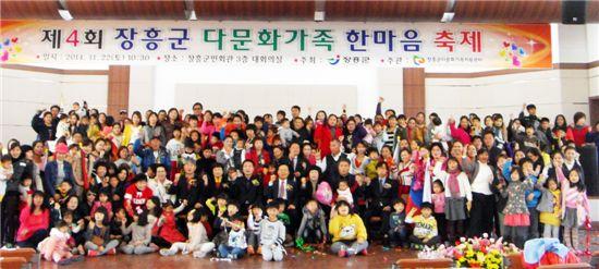 장흥군 다문화가족지원센터는 지난 22일 장흥군민회관에서 김성 장흥군수, 곽태수 장흥군 의회 의장 등 각급 기관 단체장과 다문화가족 350여명이 참석한 가운데 '제4회 장흥군 다문화가족 한마음 축제'를 개최했다