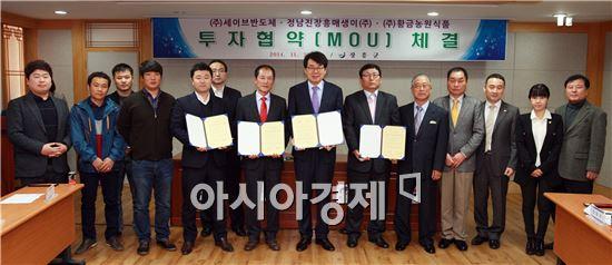 장흥군(군수 김성)은 27일 군청 상황실에서 (주)세이브반도체, 정남진장흥매생이(주), (주)황금농원식품 등 3개사와 투자협약을 체결했다.