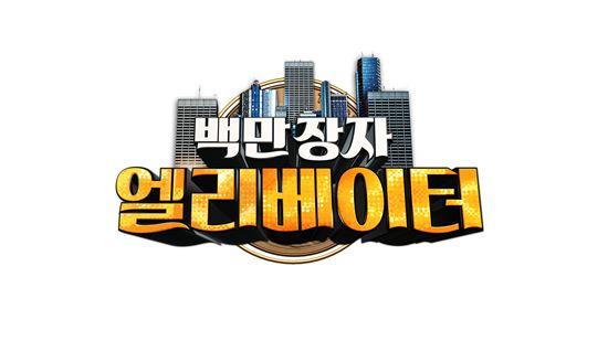 '백만장자 엘리베이터' /JTBC 제공