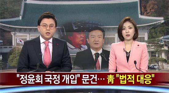 정윤회 문건 파장 [사진출처=채널A 뉴스 캡처]