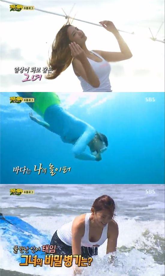 [사진=SBS'정글의 법칙' 방송 캡처]