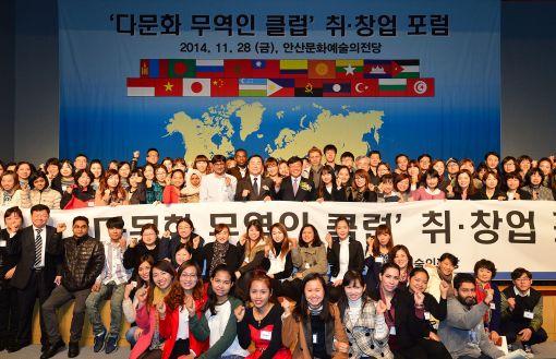 28일 열린 '다문화 무역인 클럽 취·창업 포럼'에서 참석자들이 기념촬영을 하고 있다.