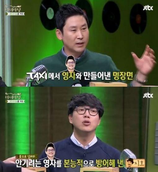 [사진출처=JTBC '마녀사냥' 캡처]