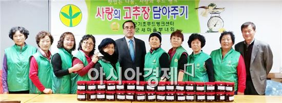 장흥 유치면민과 함께하는 사랑의 고추장 담그기 행사를 개최했다.