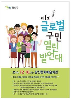 글로벌 구민 열린 발언대 포스터
