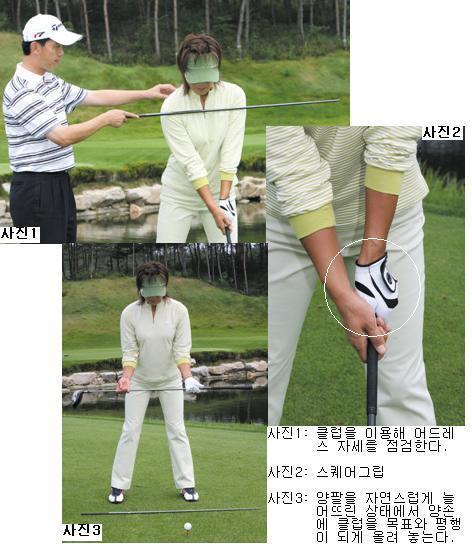 정확도 게임① 골프는 '조준 게임'